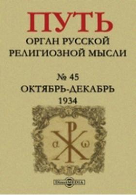 Путь. Орган русской религиозной мысли: журнал. 1934. № 45, Октябрь-Декабрь