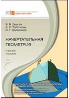 Начертательная геометрия: учебное пособие