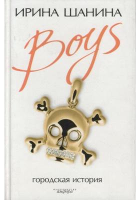BOYS : Роман