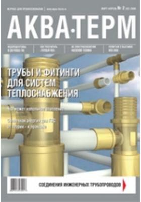 Аква-Терм: журнал. 2008. № 2(42)