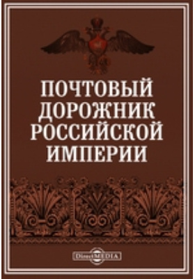 Почтовый дорожник Российской империи