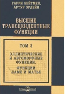 Высшие трансцендентные функции Функции Ламе и Матье. Т. 3. Эллиптические и автоморфные функции