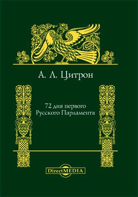 72 дня первого Русского Парламента: документально-художественная литература