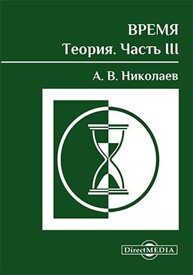 Время : теория: научно-популярное издание, Ч. 3