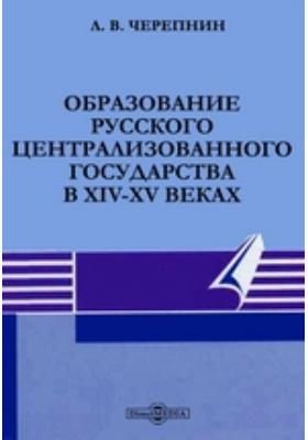 Образование русского централизованного государства в XIV-XV веках: очерки