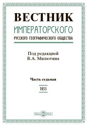 Вестник Императорского Русского географического общества. 1853, Ч. 7