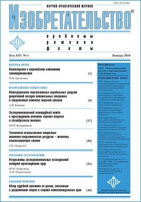 Изобретательство : проблемы, решения, факты: журнал. 2016. Т. 16, № 1