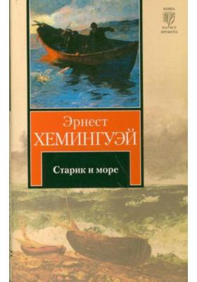 Старик и море. Рассказы