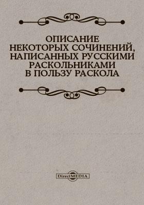 Описание некоторых сочинений, написанных раскольниками в пользу раскола: монография, Ч. 1-2