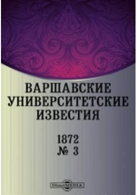 Варшавские Университетские Известия: журнал. 1872. № 3