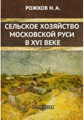 Сельское хозяйство Московской Руси в XVI веке