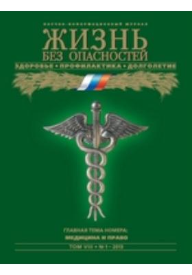 Жизнь без опасностей : здоровье, профилактика, долголетие: журнал. 2013. Т. VIII, № 1