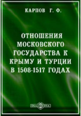 Отношения Московского государства к Крыму и Турции в 1508-1517 годах