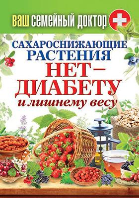 Нет — диабету и лишнему весу : сахароснижающие растения: научно-популярное издание