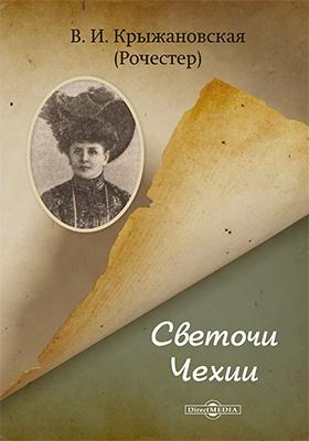 Светочи Чехии: художественная литература