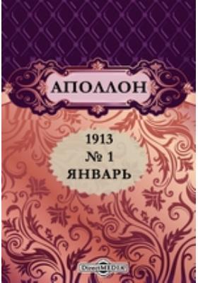 Аполлон: журнал. 1913. № 1, Январь