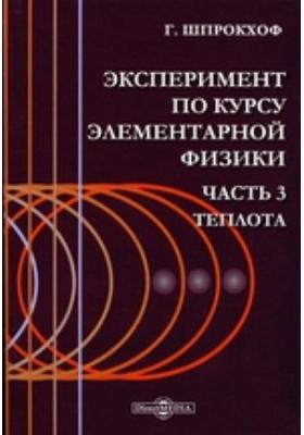 Эксперимент по курсу элементарной физики, Ч. 3. Теплота