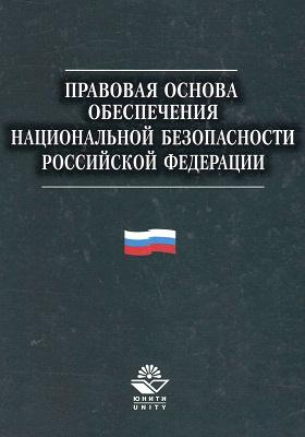 Правовая основа обеспечения национальной безопасности РФ: монография