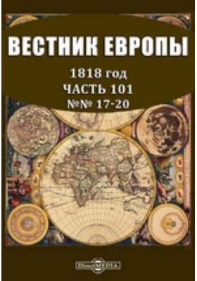 Вестник Европы. 1818. №№ 17-20, Сентябрь-октябрь, Ч. 101