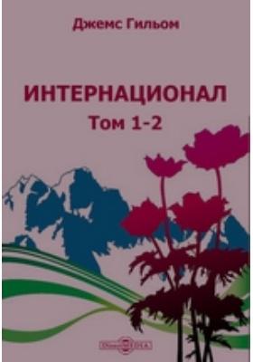 Интернационал: документально-художественная литература. Т. 1-2