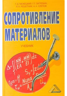 Сопротивление материалов : Учебник