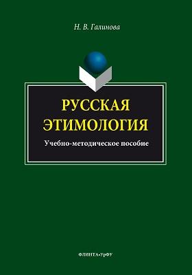 Русская этимология