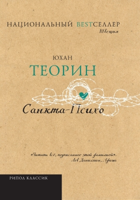Санкта-Психо = Sankta Psyko: литературно-художественное издание