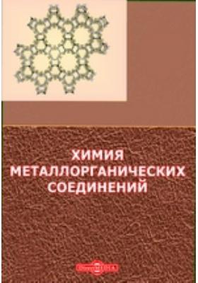 Химия металлорганических соединений