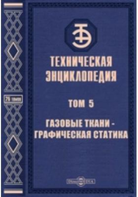 Техническая энциклопедия. Т. 5. Газовые ткани - Графическая статика