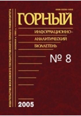 Горный информационно-аналитический бюллетень: журнал. 2005. № 8