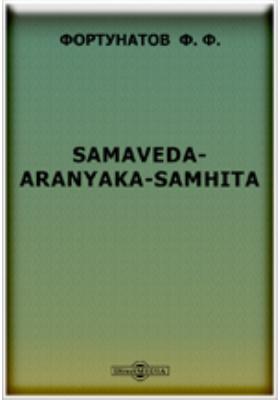 Samaveda-Aranyaka-Samhita. (Исследование на русском языке). В приложении: несколько страниц из сравнительной грамматики индоевропейских языков