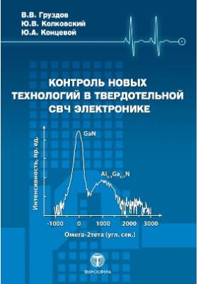 Контроль новых технологий в твердотельной СВЧ электронике: монография