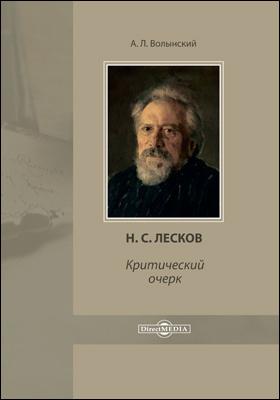 Н. С. Лесков : критический очерк: публицистика