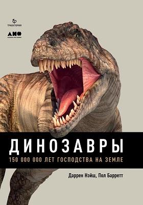 Динозавры : 150 000 000 лет господства на Земле: научно-популярное издание