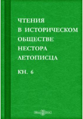 Чтения в историческом обществе Нестора летописца: сборник статей и выступлений. Кн. VI