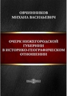 Очерк Нижегородской губернии в историко-географическом отношении