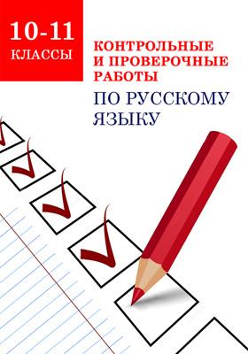 Контрольные и проверочные работы по русскому языку. 10-11 классы: учебное пособие