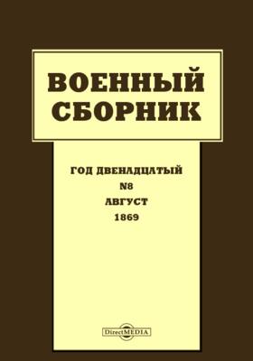 Военный сборник. 1869. Т. 68. №8