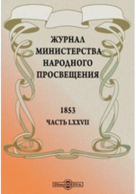 Журнал Министерства Народного Просвещения. 1853, Ч. 77