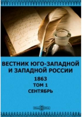 Вестник Юго-западной и Западной России: журнал. 1863. Том 1, Сентябрь