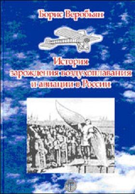 История зарождения воздухоплавания и авиации в России: монография