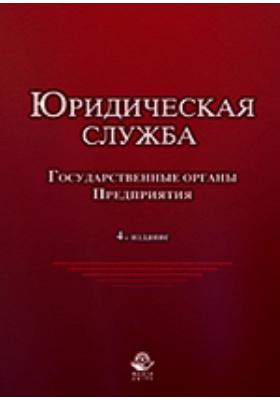 Юридическая служба в государственных органах и на предприятиях: учебное пособие