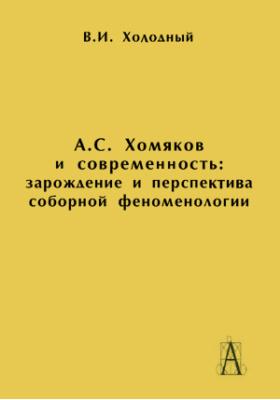 А.С. Хомяков и современность: зарождение и перспективы соборной феноменологии