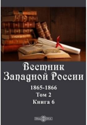 Вестник Западной России : 1865-1866: журнал. 1865. Том 2, Книга 6