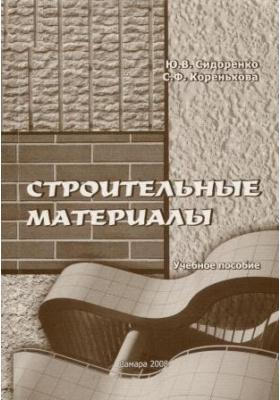 Строительные материалы: учебное пособие