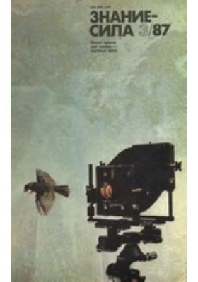 Знание-сила: журнал. 1987. № 3