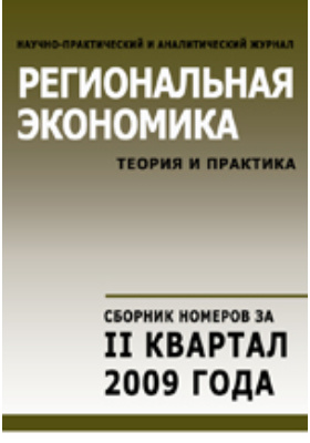 Региональная экономика = Regional economics : теория и практика: журнал. 2009. № 10/18