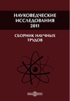 Науковедческие исследования. 2011: сборник научных трудов