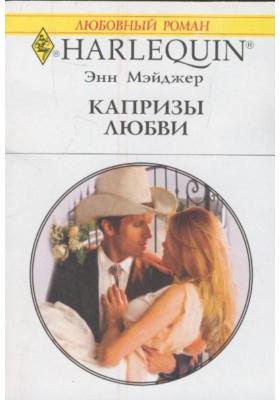 Капризы любви = The Throw-Away Bride : Роман