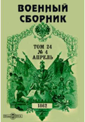 Военный сборник. 1862. Т. 24, № 4, Апрель